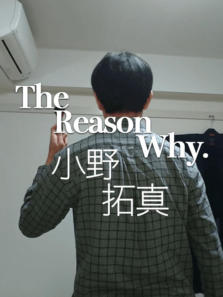 The Reason Why Vol.7 小野拓真 メイクはファッションに似ている