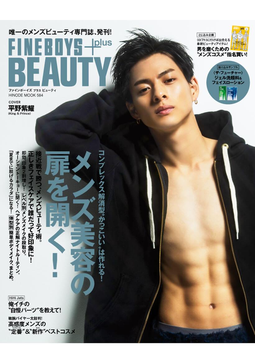 メンズ美容雑誌にKing & Prince平野紫耀が登場!業界初の専門誌