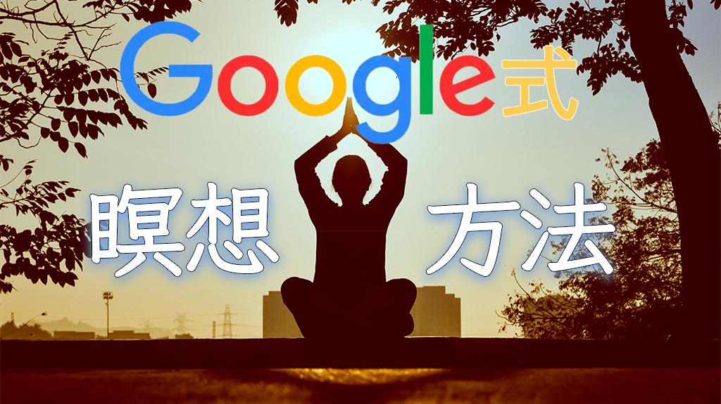 Googleで行われているマインドフルネス[瞑想]の効果とそのやり方