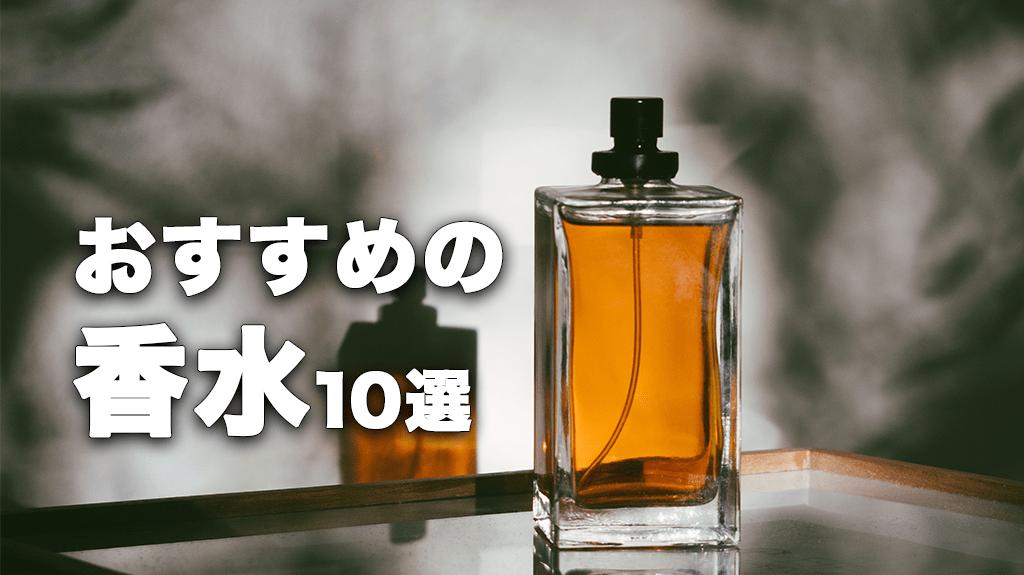男を上げる高級ブランドメンズ香水10選!